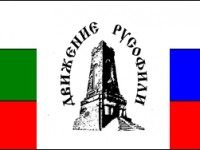 Русофили, Лого