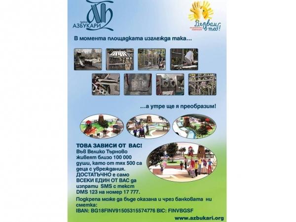 """В Народното събрание ще бъде открита благотворителната изложба """"Деца помагат на деца"""", организирана от """"Сдружение Азбукари"""""""