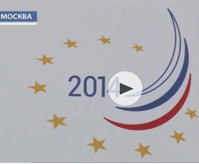 В Москва се откри Годината на науката  Русия-ЕС