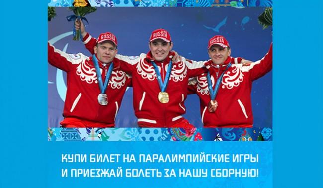 Русия утвърди състава на параолимпийския отбор