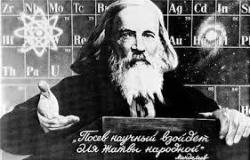 180 години от рождението на Дмитрий Менделеев (1834-1907)