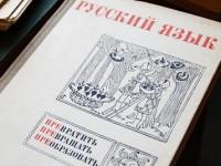 Изучаването на руския език във Финландия