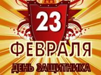 (РУ) 23 февруари – Ден на защитника на Отечеството