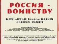 В Москва е открита изложба, посветена на Първата световна война