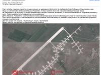 навечерието на референдума в Крим, САЩ подготвяли въоръжени провокации