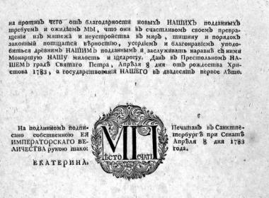 В Ярославъл е намерен манифестът на Екатерина II за присъединяване на Крим