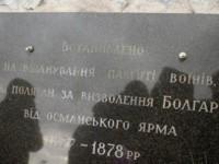 Участието на  украинците в Руско-турската война 1877-1878г