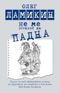 Олег Ламикин раздава автографи в София
