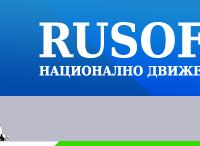 cropped-header-rusofili.bg_.fw_11.png