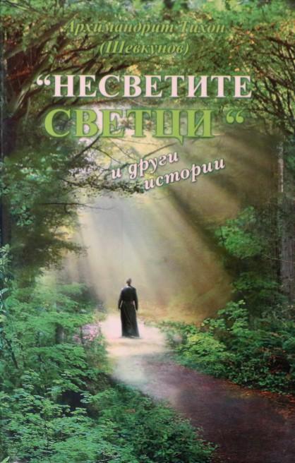 Несветите светци и други разкази архимандрит Тихон