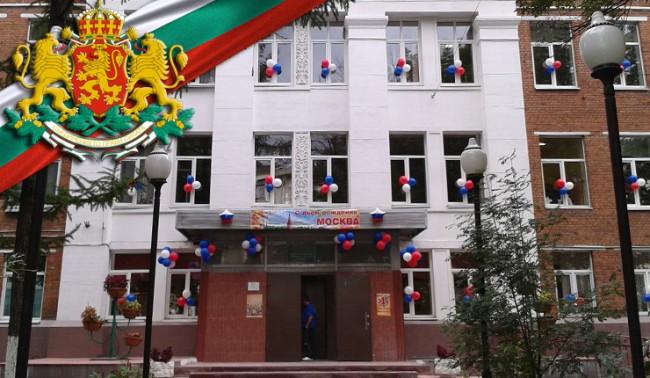 Българските ученици в Москва са като в къщи