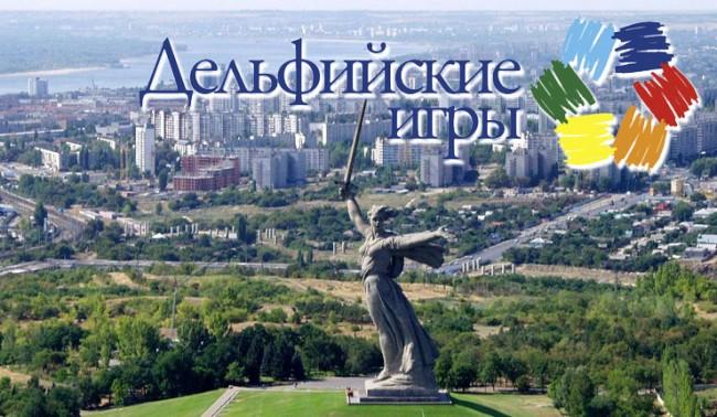 Представители на 20 страни ще се съберат на Делфийските игри в Русия
