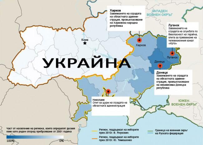 """Сепаратистките области в Украйна – напълно съвпада с """"шпионската"""" карта за 2035 г."""