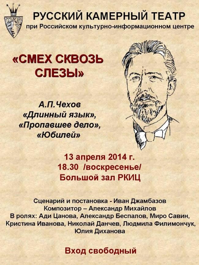 Покана за театър – «СМЯХ ПРЕЗ СЪЛЗИ» А.П.Чехов