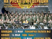 Турне на Академичния ансамбъл на МВД  с участието на Кобзон
