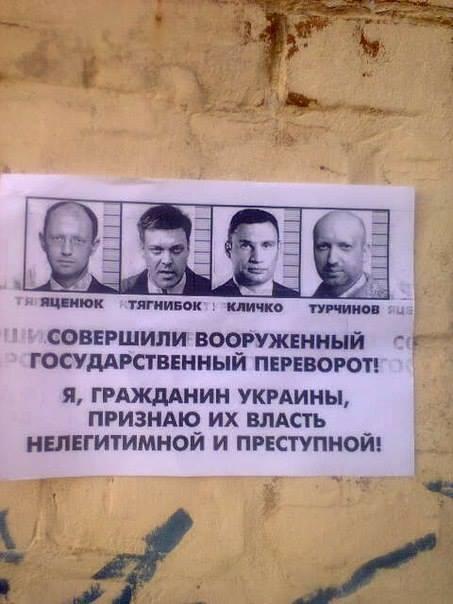 Преследване на руснаци в бивша Украйна