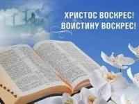 Христово  Възкресение