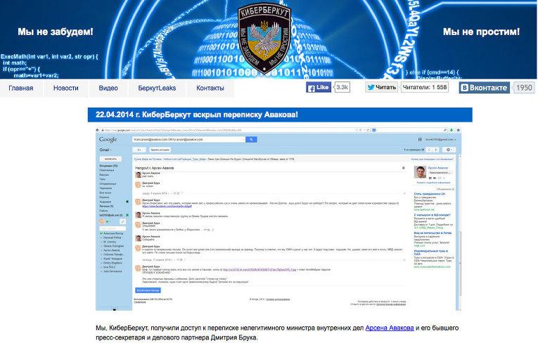 """""""КиберБеркут"""": Аваков е планирал убийството на Музичко"""