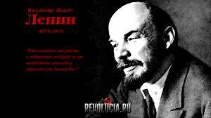 22 април – рождената дата на Ленин