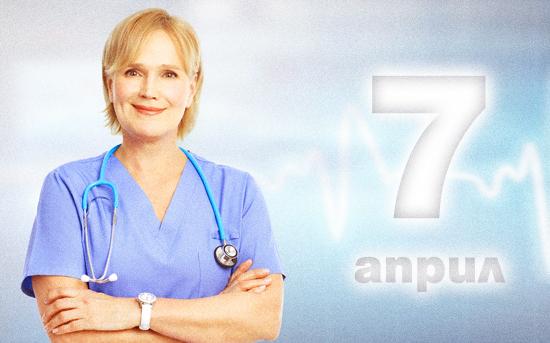 7 април – денят на здравния работник