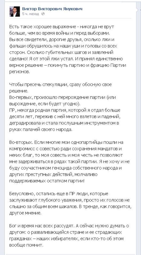 Виктор Янукович - Младши