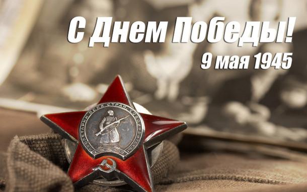 """Концерт """"90 години Окуджава"""" и Деня на Победата над фашизма"""