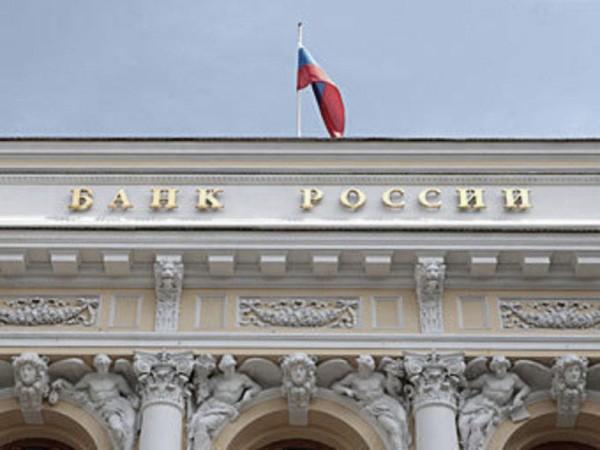 """ЦБ на Русия отне лиценза на банка """"Навигатор"""""""
