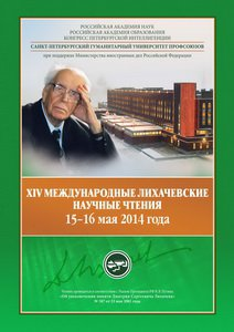"""XIV Международни Лихачовски научни четения-""""Диалогът на културите и партньорство на цивилизациите"""""""