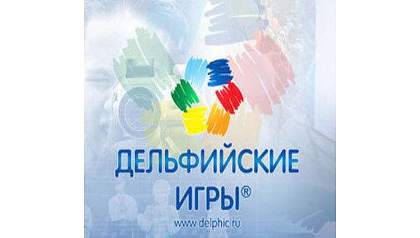 Във Волгоград се откриха  Делфийските игри