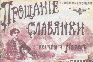 Eкспозиция «Прощаване на  славянката»