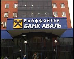 """В Донецк ограбиха клон на """"Райфайзенбанк"""""""