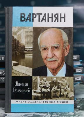В Ереван е поставена мемориална плоча в памет на легендарния разузнавач Кеворк Вартанян