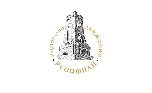 """Основни направления в дейността на Национално движение """"Русофили"""" за 2017 г."""