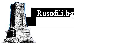 Национално Движение Русофили