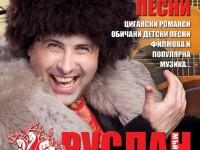 Руслан Мъйнов с втори концерт на 17 Ноември