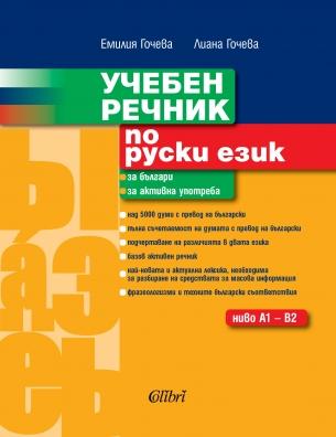 """Излиза """"Учебен речник по руски език за българи"""""""