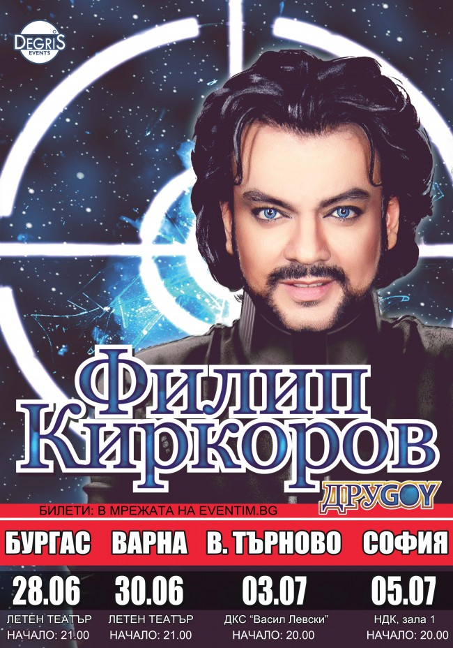 Турне в България  на Киркоров, лято 2014