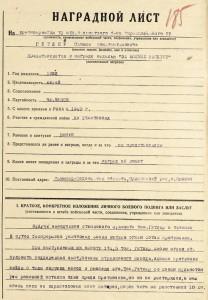 Hitler_Semen_Konstantinovich