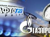 """""""Газпром"""" ще съди """"Нафтогаз"""" в Стокхолмския съд"""
