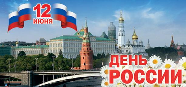 12 юни- Денят на Русия