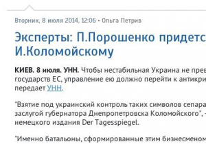 укр медии