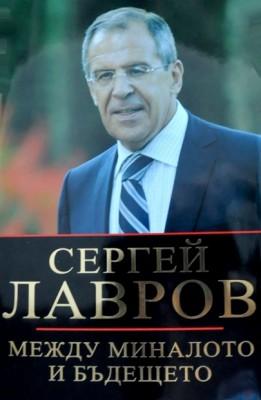 Книга-на-Лавров