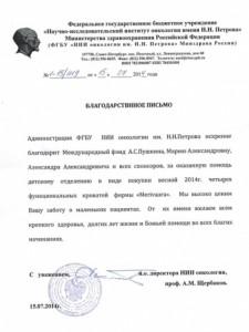 20140715-pismo-nii-petrova