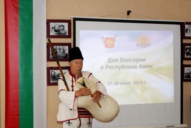 Дни на България в Република Коми