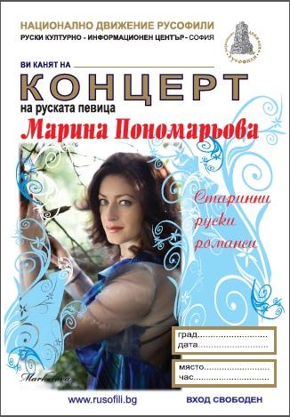 Марина Пономарьова: Моя любов! Моя молитва! Мой романс!