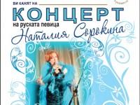 Наталия Сорокина за шести път в България