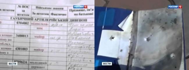 Армията на ДНР събира досиетата на всички, които са бомбардирали Донецк