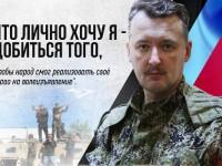 Наградиха Стрелков с орден