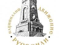 """Декларация на НД Русофили по повод документа """"Визия 2020: България в НАТО и в европейската отбрана"""""""
