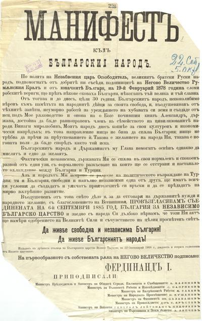 България празнува 106 години независимост (2)